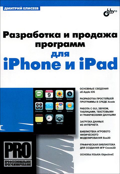 Дмитрий Елисеев Разработка и продажа программ для iPhone и iPad стилус iphone ipad