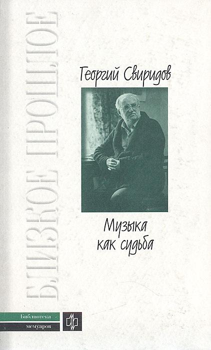 Георгий Свиридов Музыка как судьба