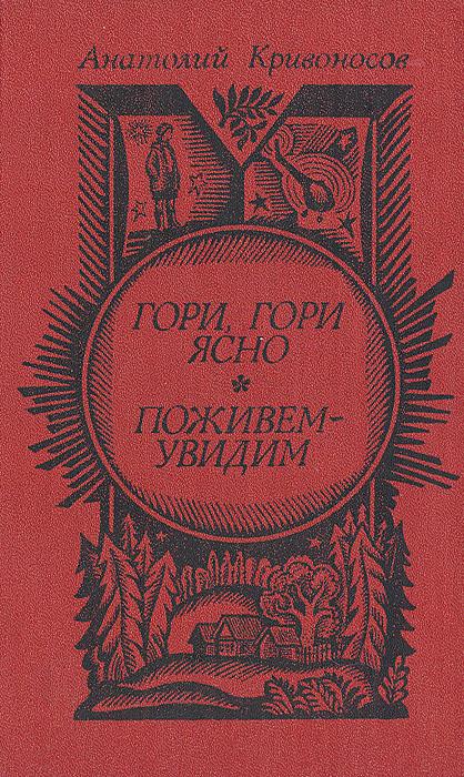 Анатолий Кривоносов Гори, гори ясно. Поживем-увидим гори гори ясно