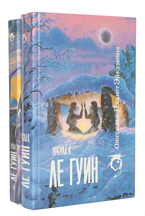 Урсула К. Ле Гуин Ожерелье Планет Эйкумены (комплект из 2 книг)