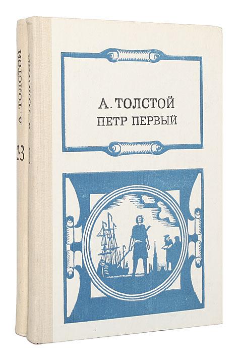 А. Н. Толстой Петр Первый (комплект из 2 книг) толстой а н петр i книга 2 и 3