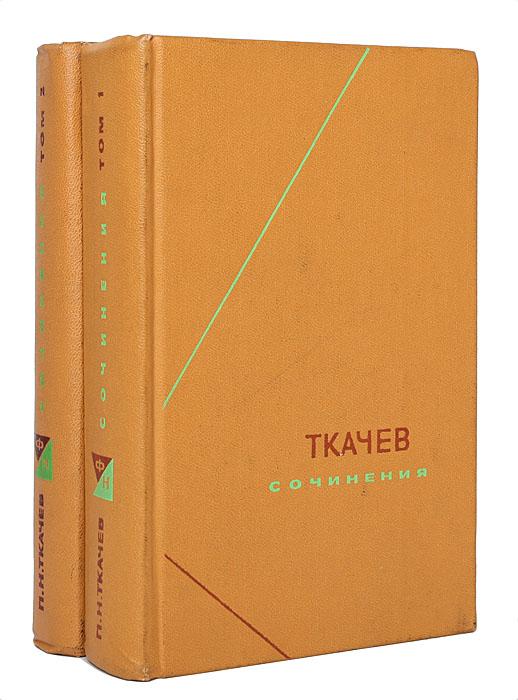 Петр Никитич Ткачев Ткачев. Сочинения в 2 томах (комплект)