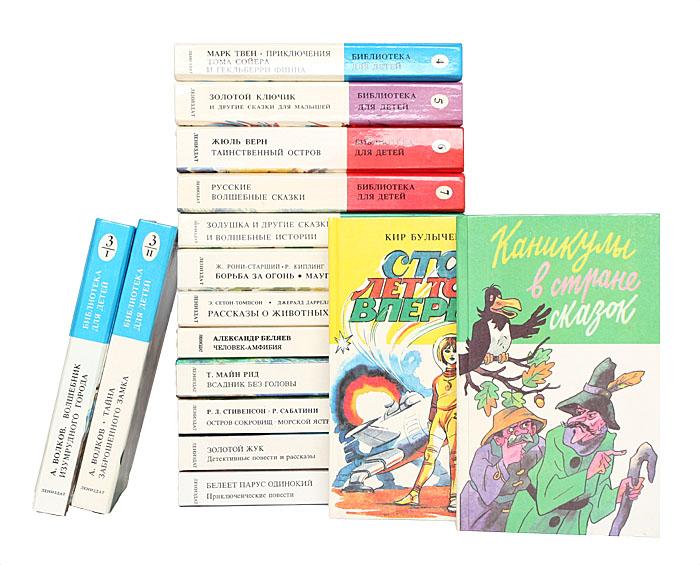 """Серия """"Библиотека для детей"""" в 15 томах (комплект из 16 книг)"""