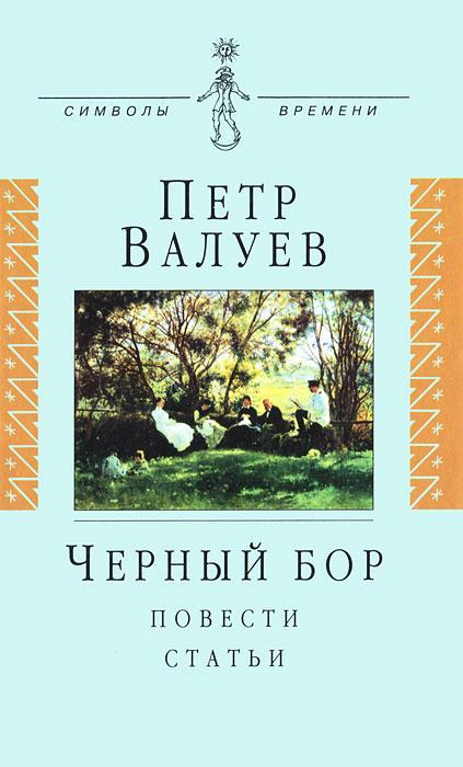 Петр Валуев Черный бор