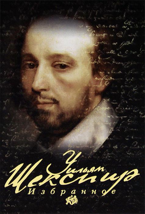 купить Уильям Шекспир Уильям Шекспир. Избранное недорого