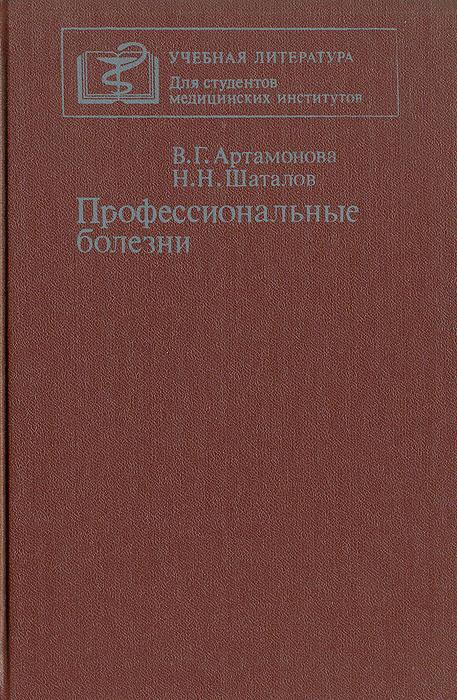 В. Г. Артамонова, Н. Н. Шаталов Профессиональные болезни отсутствует современное законодательство о профессиональных рабочих союзах