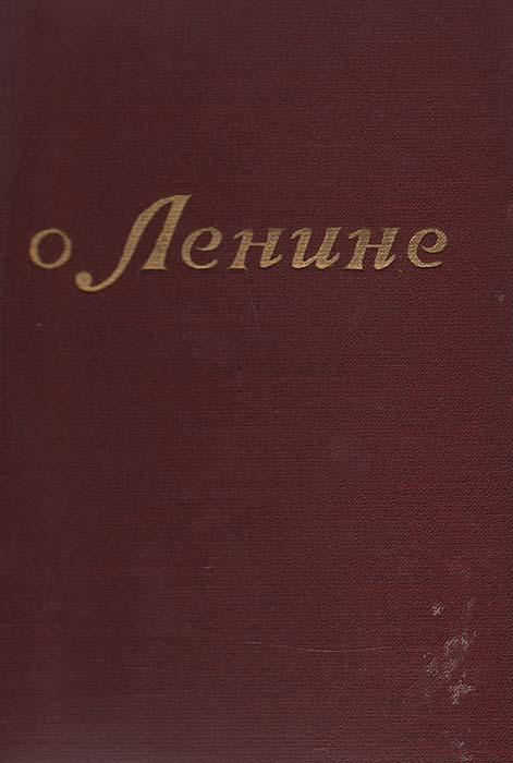 О Ленине. Воспоминания. Рассказы. Очерки