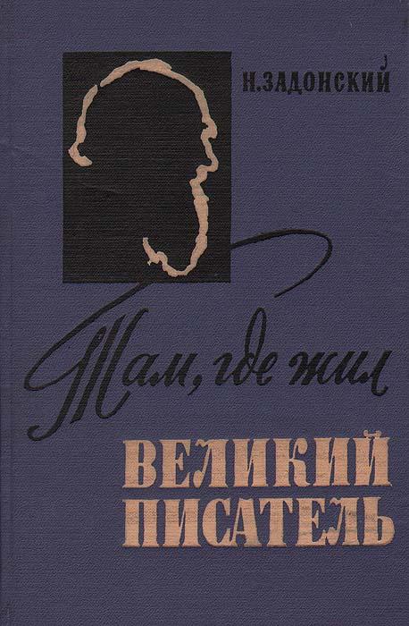 Н. Задонский Там, где жил великий писатель