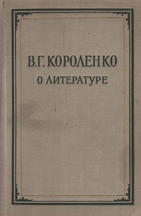 В. Г. Короленко. О литературе