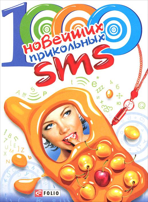 1000 новейших прикольных SMS samsung sms
