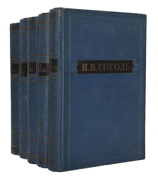 Н. В. Гоголь Н. В. Гоголь. Собрание художественных произведений в 5 томах (комплект из 5 книг) гоголь н в н в гоголь собрание художественных произведений в 5 томах комплект