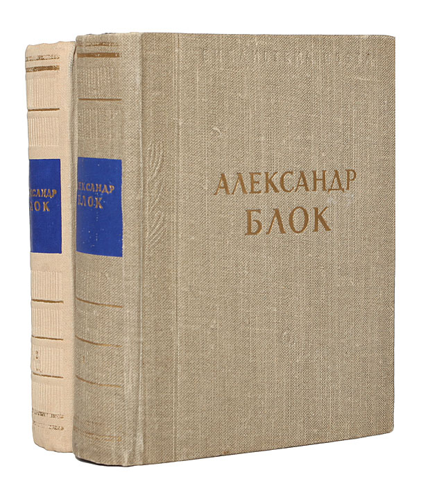 Александр Блок Александр Блок. Стихотворения и поэмы в 2 томах (комплект)
