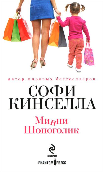 Софи Кинселла Минни Шопоголик