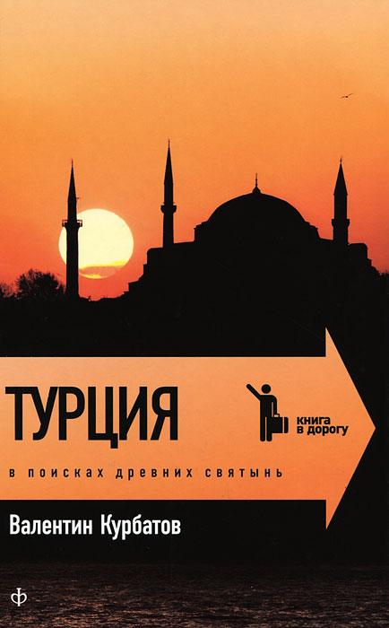 Валентин Курбатов Турция. В поисках древних святынь