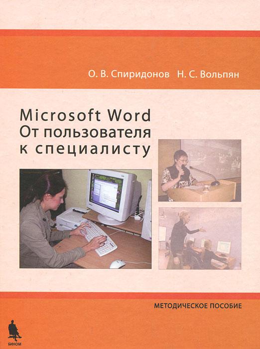 все цены на О. В. Спиридонов, Н. С. Вольпян Microsoft Word. От пользователя к специалисту (+ CD-ROM) онлайн