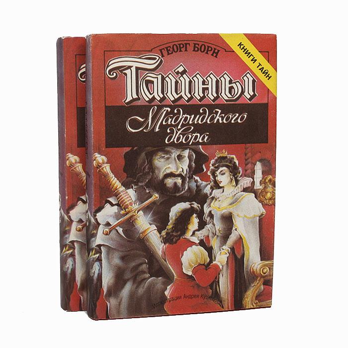 Георг Борн Тайны Мадридского двора (комплект из 2 книг) георг борн дворцовые тайны том 4 изабелла изгнанная королева испании или тайны мадридского двора часть 3