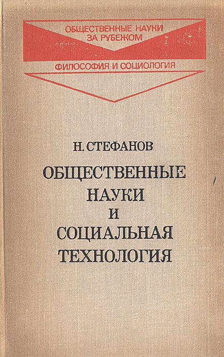 Н. Стефанов Общественные науки и социальная технология