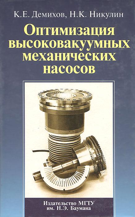 К. Е. Демихов, Н. К. Никулин Оптимизация высоковакуумных механических насосов насосы