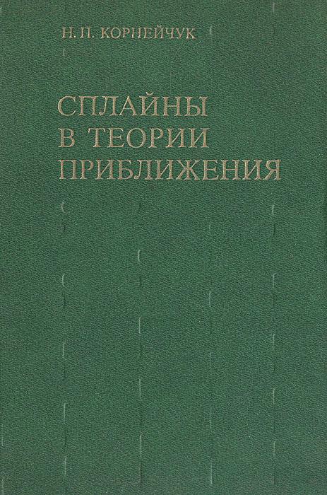 Н. П. Корнейчук Сплайны в теории приближения теория интерполирования и приближения функций