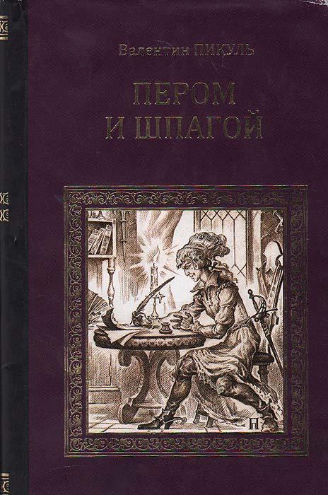 Валентин Пикуль Пером и шпагой одежда 19 века в россии