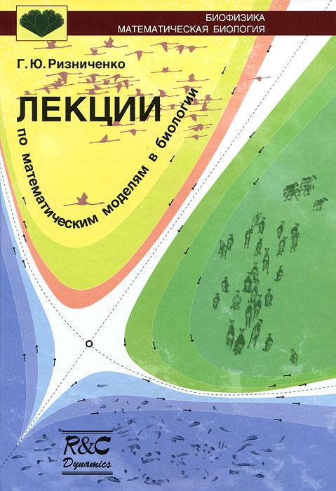 Г. Ю. Ризниченко Лекции по математическим моделям в биологии г ю ризниченко лекции по математическим моделям в биологии