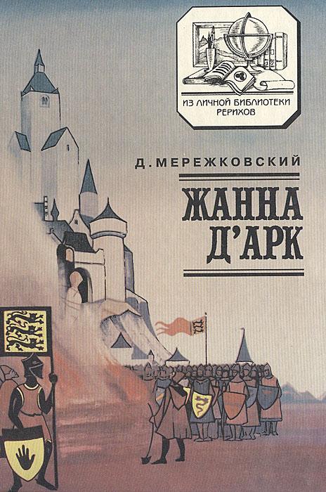 Д. Мережковский Жанна Д'Арк монвель м жанна д арк