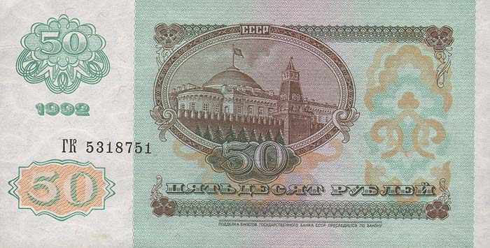 Купюра Билет Государственного банка СССР 50 рублей. СССР, 1992 год спасти ссср адаптация