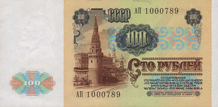 Купюра Билет Государственного банка СССР 100 рублей. СССР, 1991 год спасти ссср адаптация