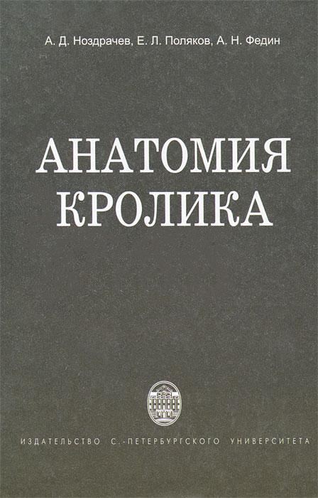 А. Д. Ноздрачев, Е. Л. Поляков, А. Н. Федин Анатомия кролика
