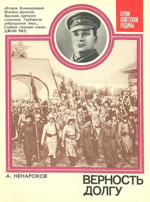 А. Ненароков Верность долгу: О Маршале Советского Союза А. И. Егорове