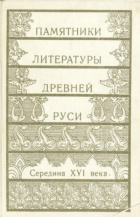 Памятники литературы Древней Руси. Середина XVI века цены онлайн