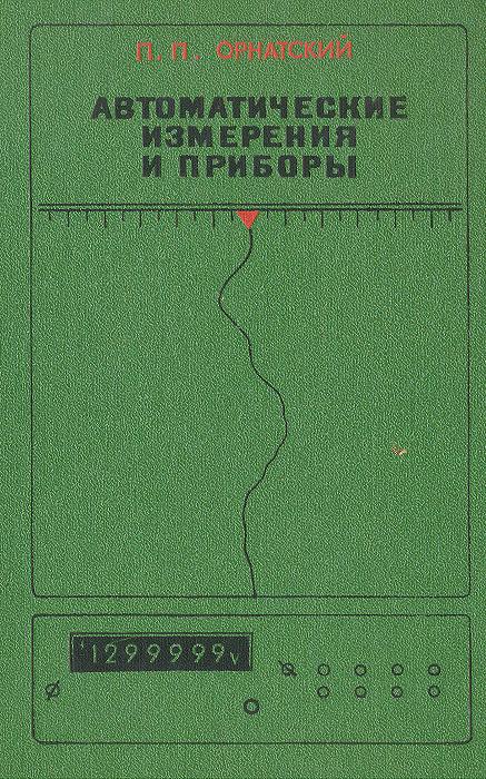 П. П. Орнатский Автоматические измерения и приборы