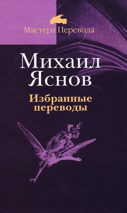 Михаил Яснов Михаил Яснов. Избранные переводы