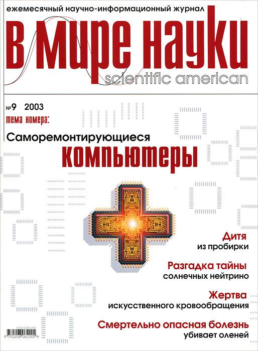 В мире науки, №9, 2003 в мире науки 3 2003