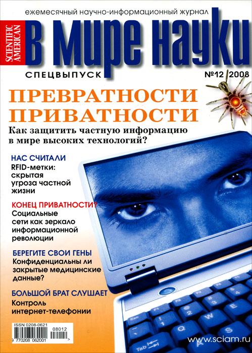 В мире науки, №12, декабрь 2008 в мире науки 3 2003