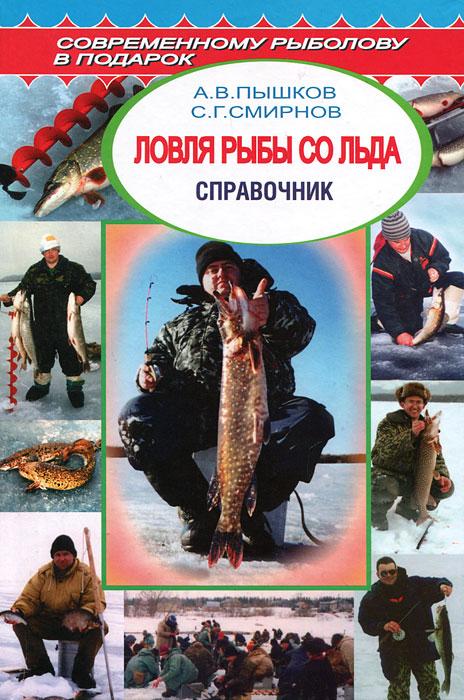 Ловля рыбы со льда. Справочник