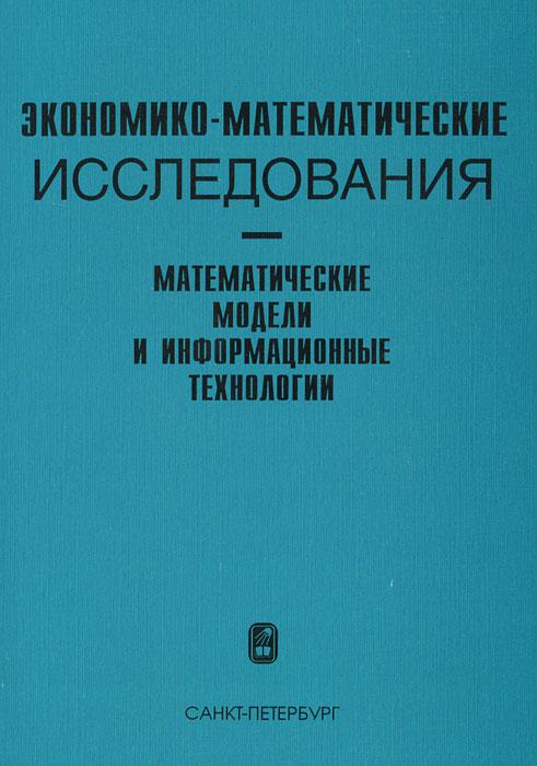 Экономико-математические исследования. Математические модели и информационные технологии экономико математические исследования математические модели и информационные технологии