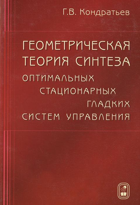 Г. В. Кондратьев Геометрическая теория синтеза оптимальных стационарных гладких систем управления