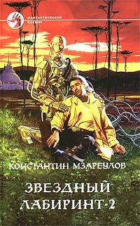 Константин Мзареулов Звездный лабиринт - 2