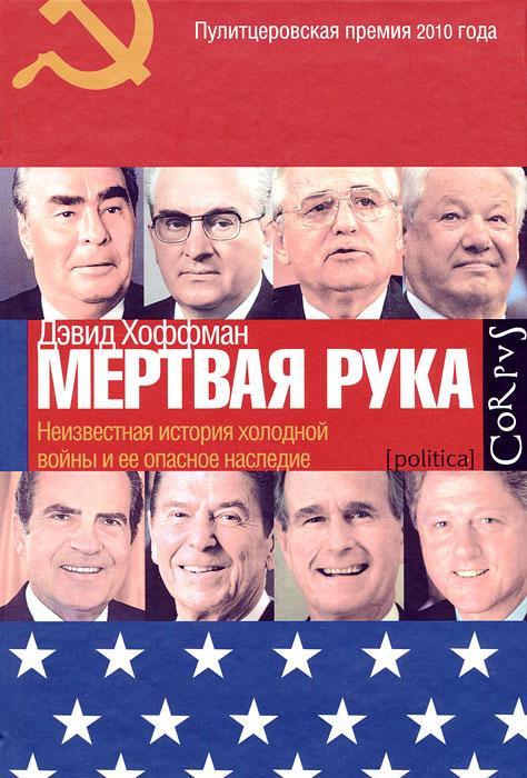 """Дэаид Хоффман """"Мертвая рука"""". Неизвестная история холодной войны и ее опасное наследие"""