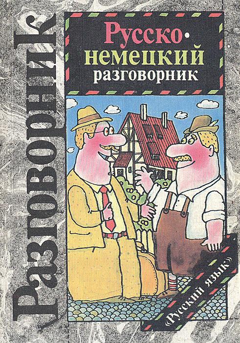 Г. А. Сорокин, М. Н. Попов Русско-немецкий разговорник киссин т с айзенштадт г н беркина м и словарь минимум по английскому языку
