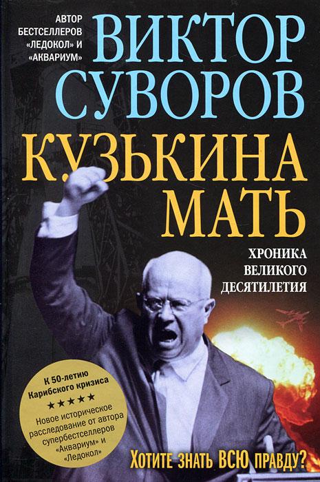 Виктор Суворов Кузькина мать. Хроника великого десятилетия