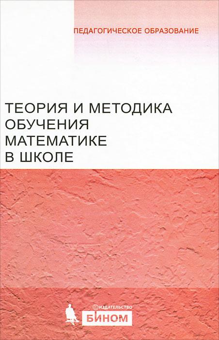 Теория и методика обучения математике в школе в а байдак теория и методика обучения математике наука учебная дисциплина
