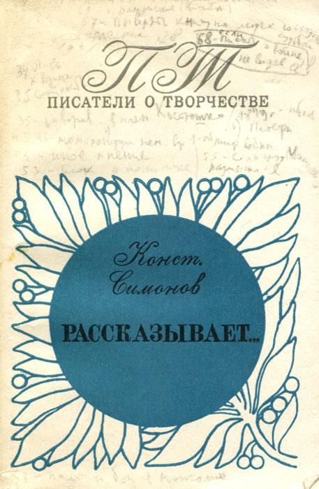 Константин Симонов Константин Симонов рассказывает... константин симонов размышления о сталине