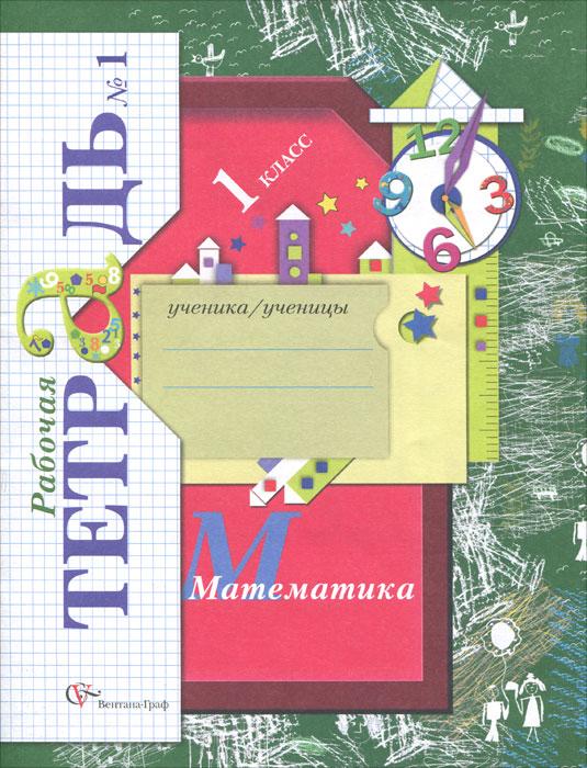 Математика. 1 класс. Рабочая тетрадь № 1. Доставка по России