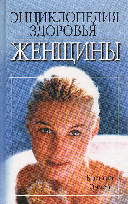 Кристин Эммер Энциклопедия здоровья женщины