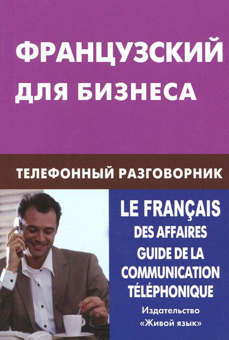 В. А. Нагорнов Французский для бизнеса. Телефонный разговорник в а нагорнов французский для бизнеса переговоры по телефону