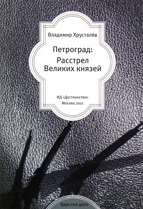 Владимир Хрусталев Петроград. Расстрел Великих князей