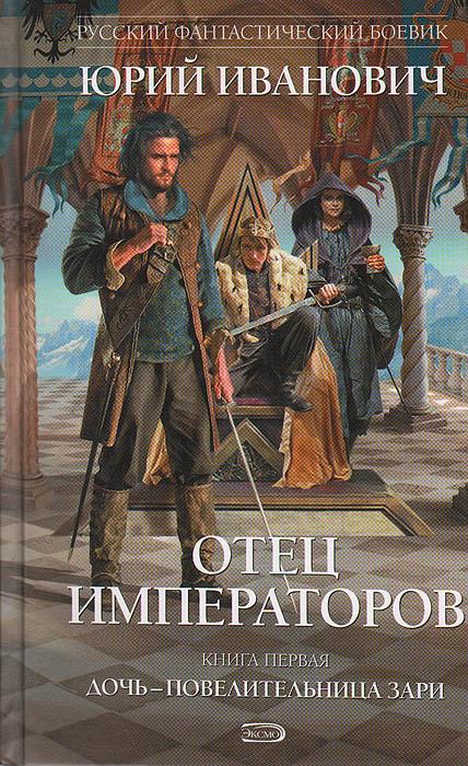 Отец императоров. Книга 1. Дочь - повелительница Зари