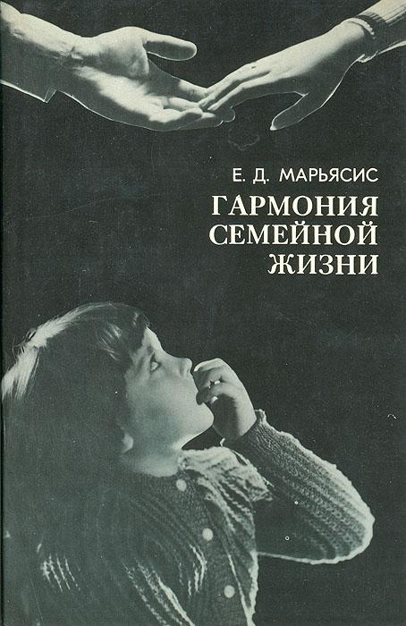 Е.Д. Марьясис Гармония семейной жизни виталий прохоров книга о некачественной косметике